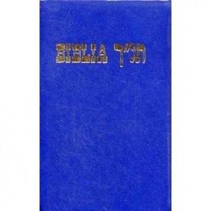 Héber - Magyar Biblia I.II.