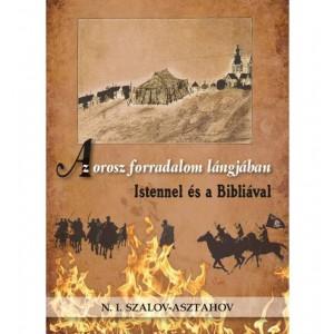 Asztahov-Szalov - Az orosz forradalom lángjában Istennel és a Bibliával